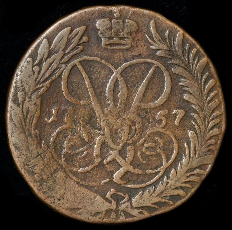 2 копейки 1757 года цена в украине 1 копеек 1901 года цена