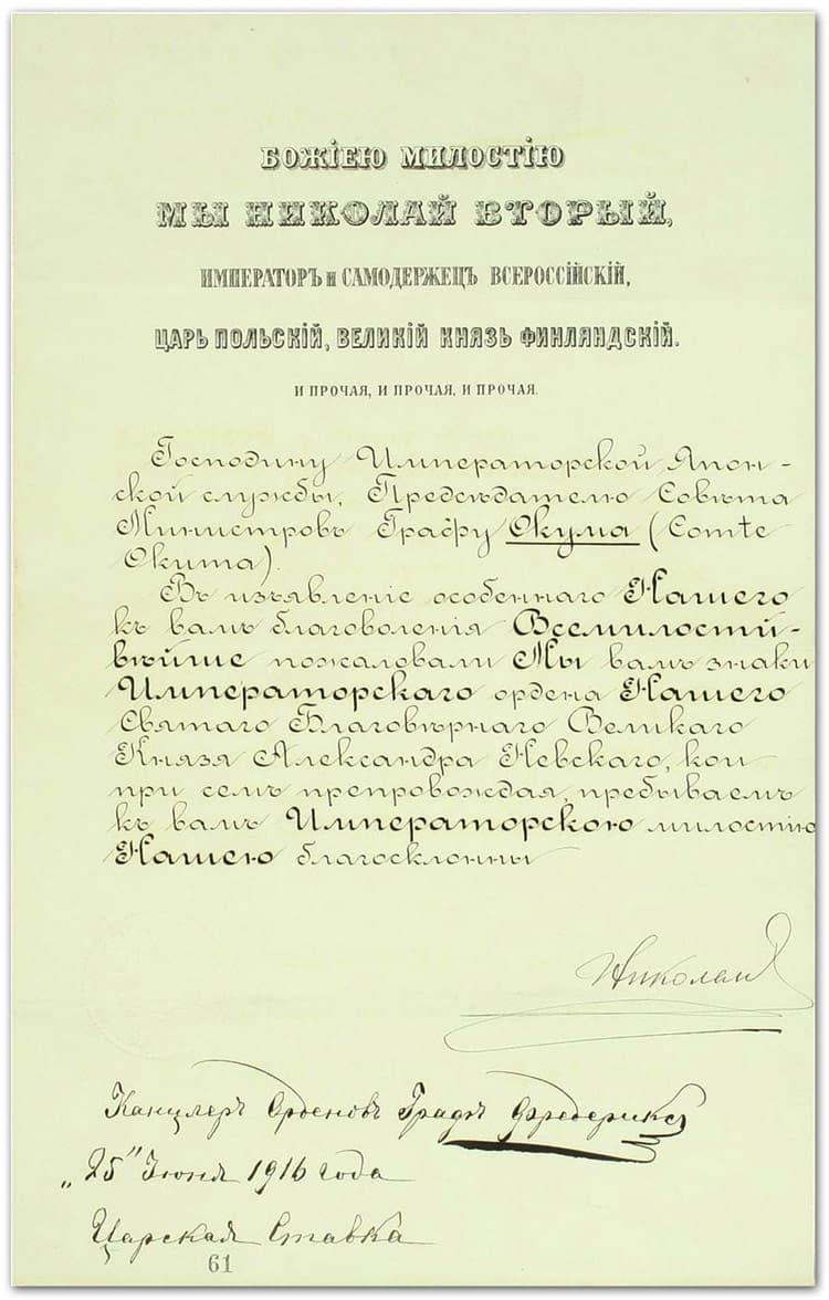 orden-aleksandra-nevskogo-in6-a7.jpg