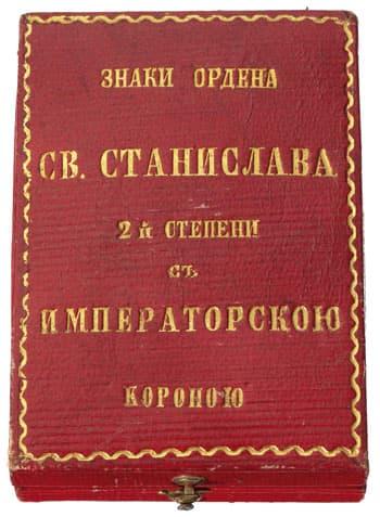 orden-svyatogo-stanislava-2st-1-k.jpg