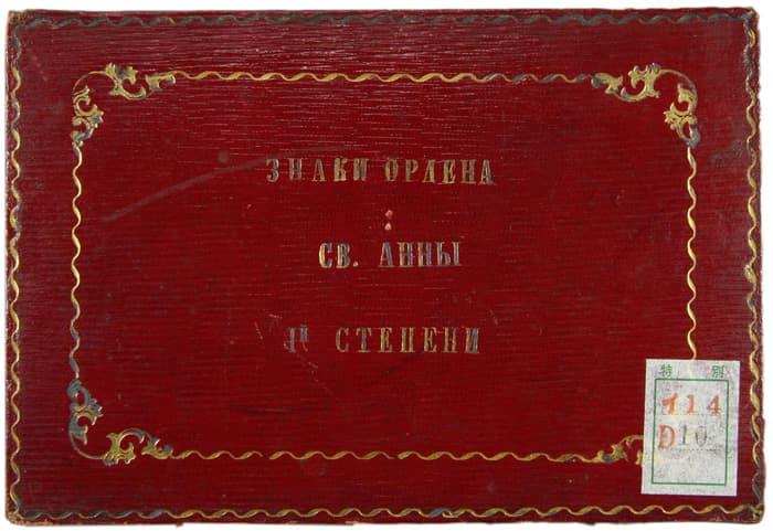 рден Святой Анны 1 степени, коробка