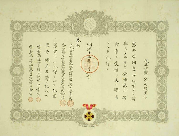 орден Святой Анны 1 степени, документ