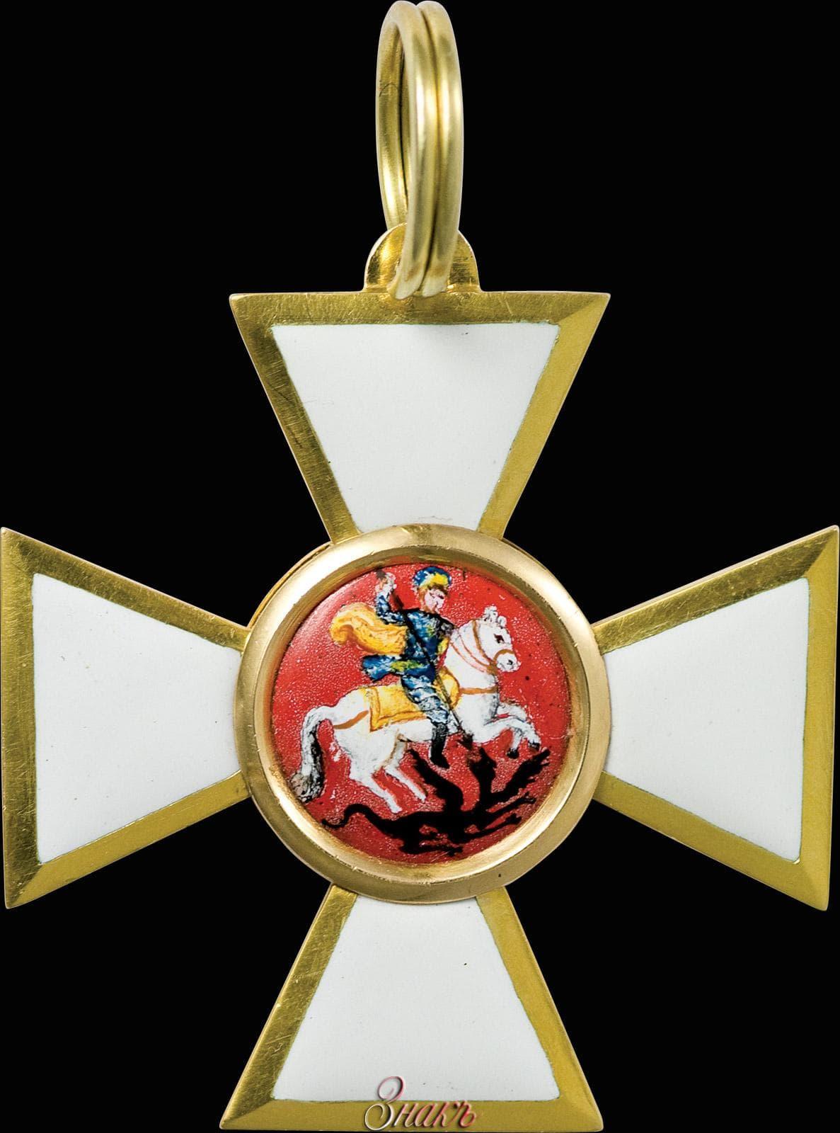 Крест знак отличия военного ордена георгия победоносцацена