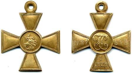 Георгиевский крест томпак