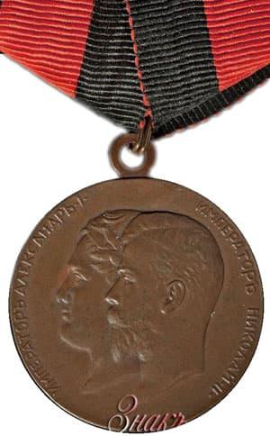 Медаль В память 100-летия Министерства Иностранных Дел.