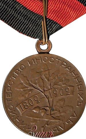 Медаль В память 100-летия Министерства Иностранных Дел. реверс