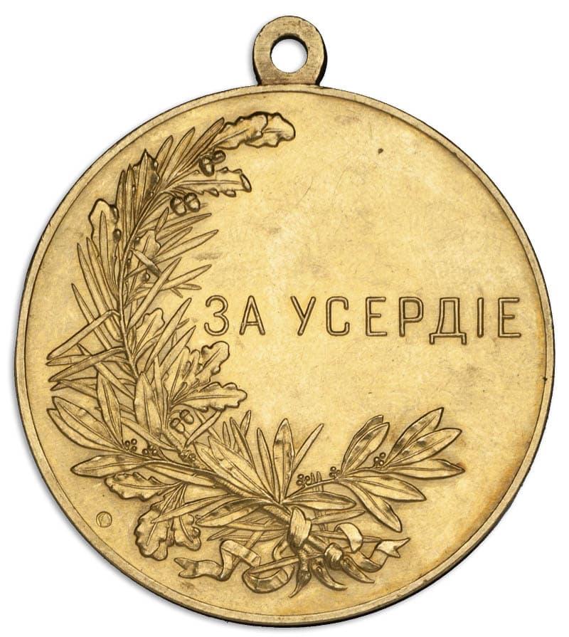 http://medalirus.ru/upload/medali/medal-za-userdie-9-r7.jpg