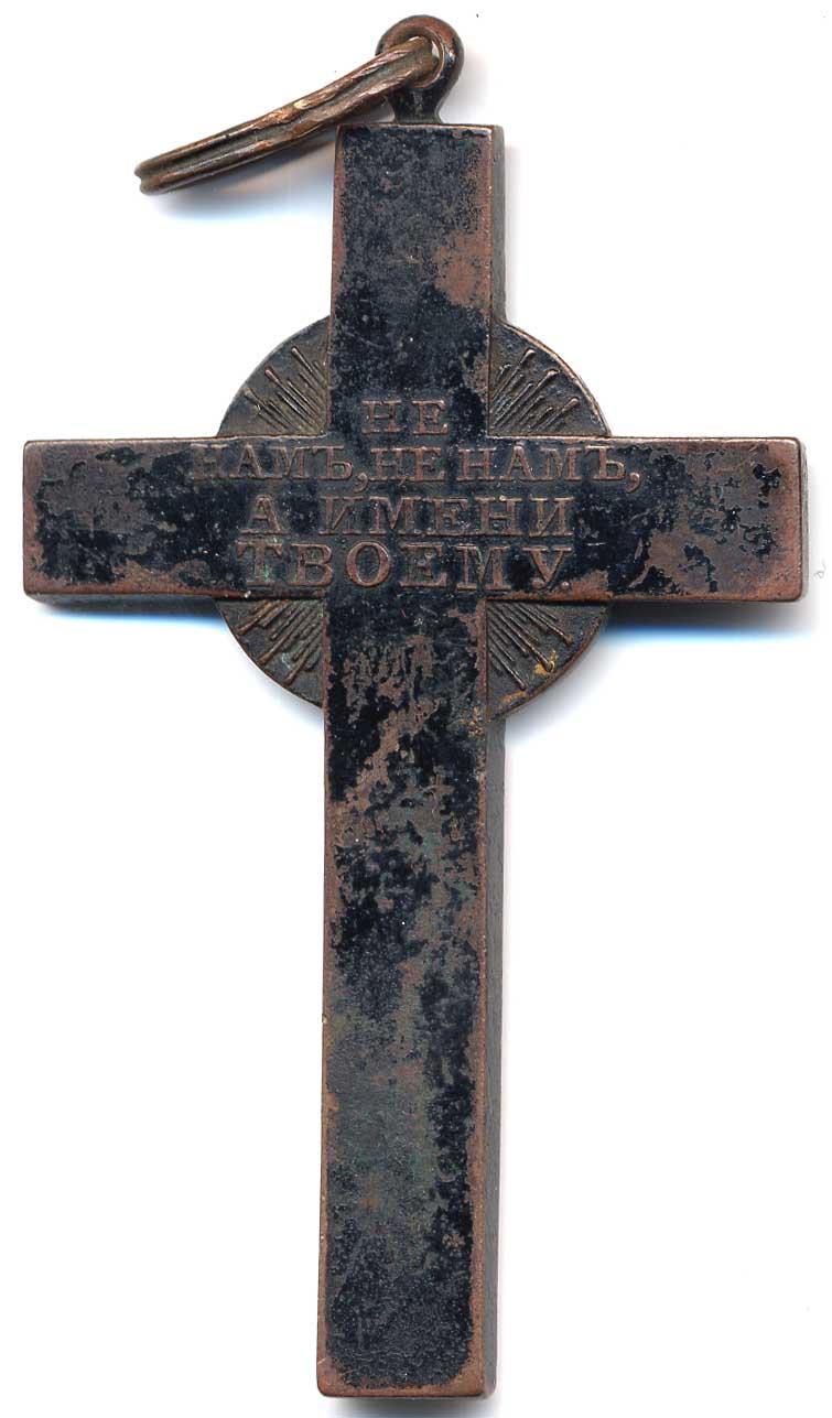 Памятный наперсный наградной крест