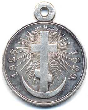 """Медаль  """"За Турецкую войну"""""""