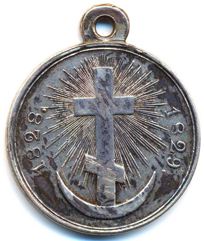 Медаль за турецкую войну редкие монеты россии юбилейные