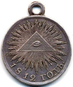 """Вариант медали """"В память Отечественной войны 1812 г."""""""