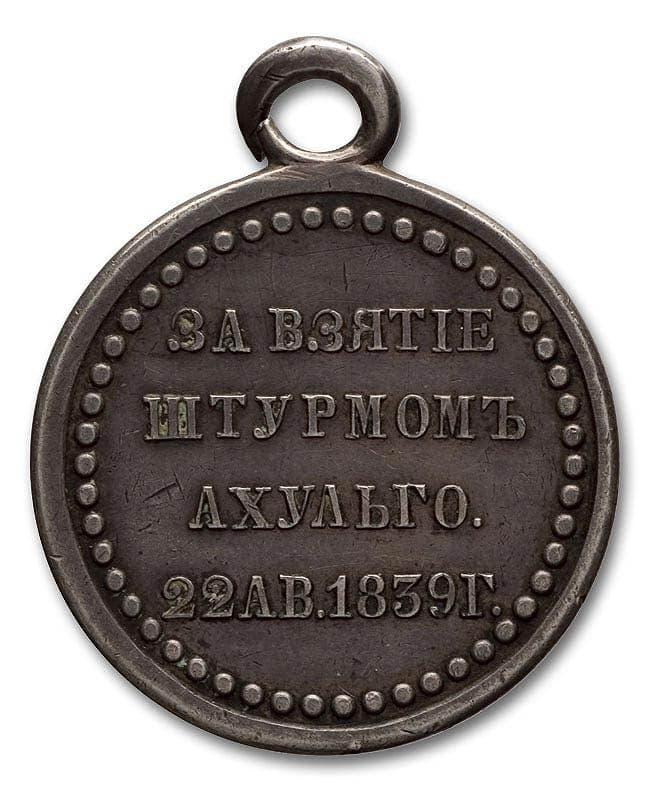 Медаль за взятие ахульго цена 20 копеек 1826