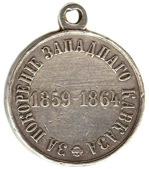 Медаль за покорение чечни и дагестана цена 1771 г
