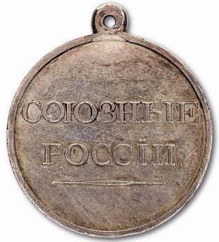 Медаль Союзные России, реверс