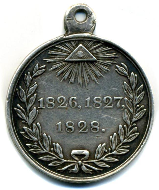Медаль за персидскую войну сколько стоит 2008 год 2 рубля монета