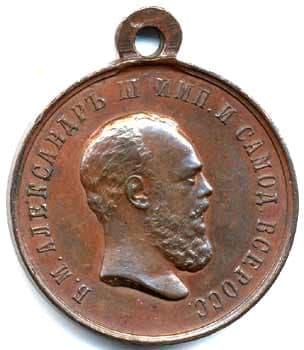 Медаль В память коронации Александра 3 вариант