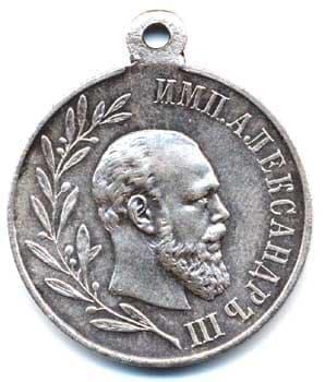 Медаль в память царствования императора Александра III