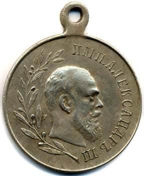 Медаль в память царствования императора Александра III б/м