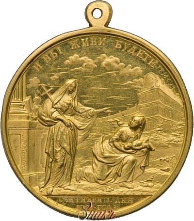 Медаль воспитательного дома оборот