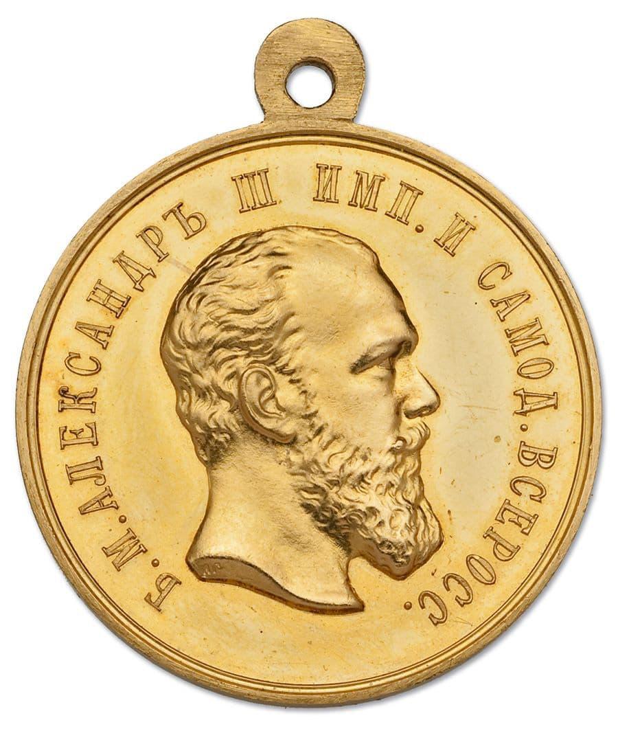 Медаль за храбрость александр 3 2 копейки 2001 года цена в украине