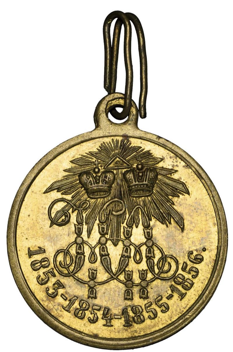 "Медаль ""в память войны 1853-1856гг."", бронза."