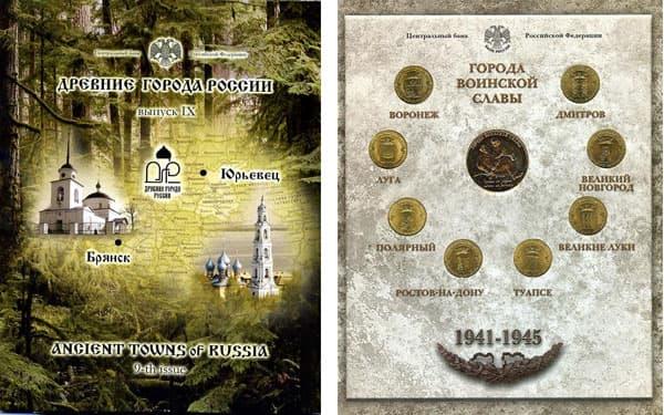 Альбом для монет тематический монеты 1820 года стоимость