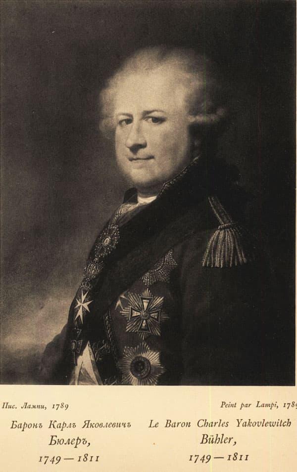 Карл Яковлевич Бюлер