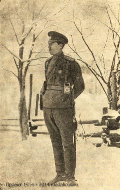 Егоров Сергей Васильевич награжденный орденом Святого Георгия