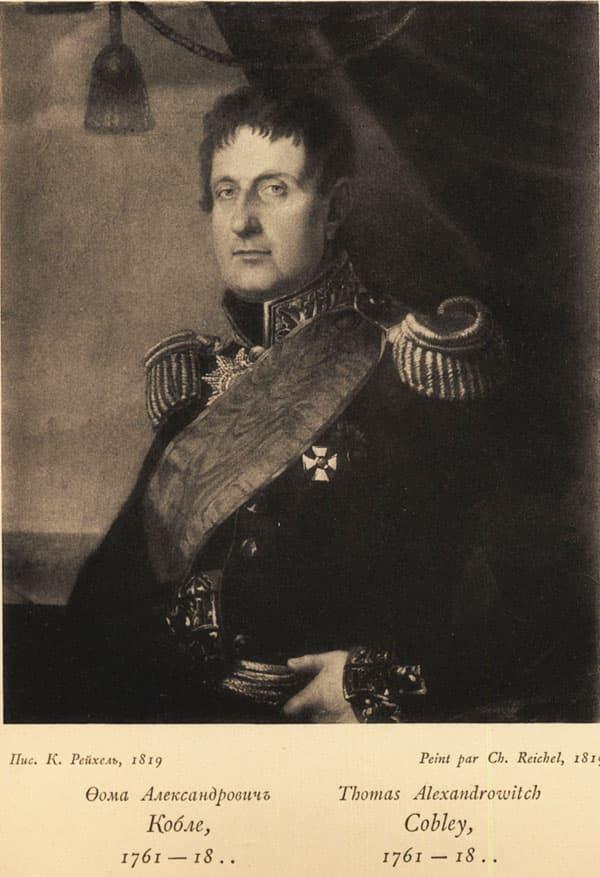 Томас Александрович Кобле