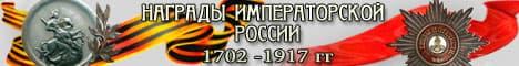 Сайт Награды императорской России 1702 - 1917 гг.